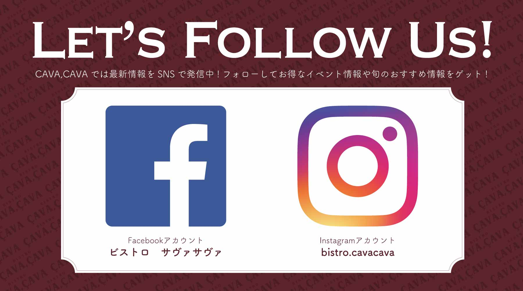 Let's Follow Us!! SNS告知